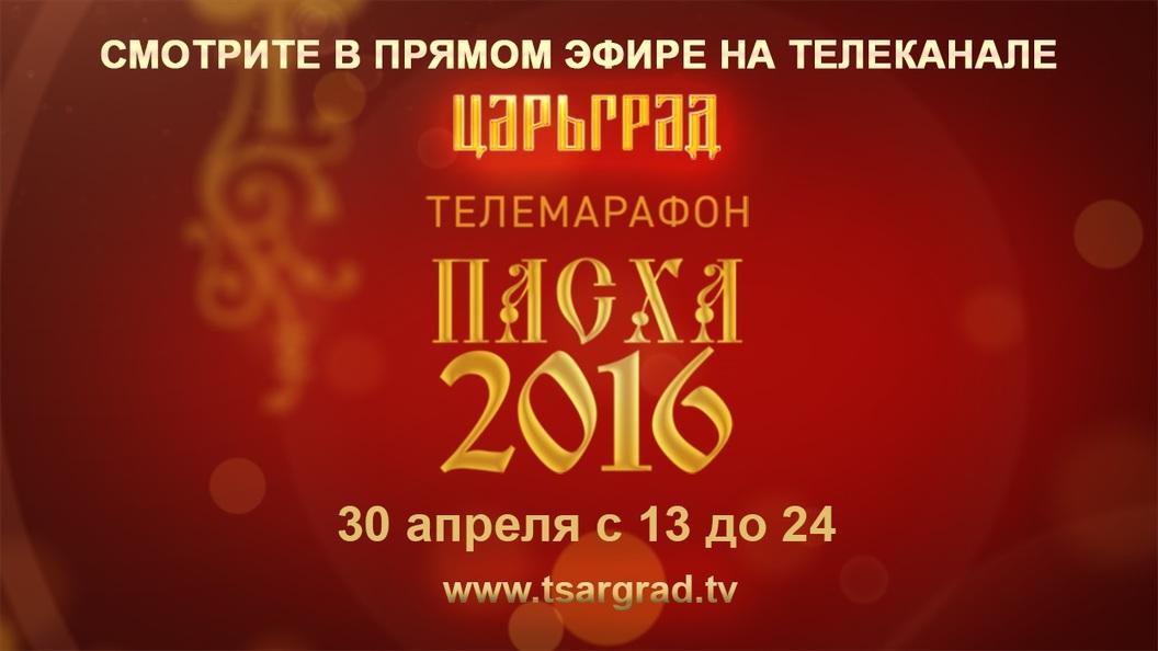 Телемарафон Пасха-2016 на телеканале +Царьград+. Прямая трансляция