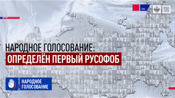Народное голосование: Определен первый русофоб