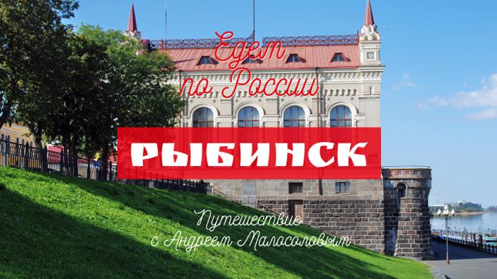 «Едем по России». Рыбинск