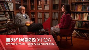 «Красный угол» с Еленой Шаройкиной. Почетный гость - Андрей Кончаловский