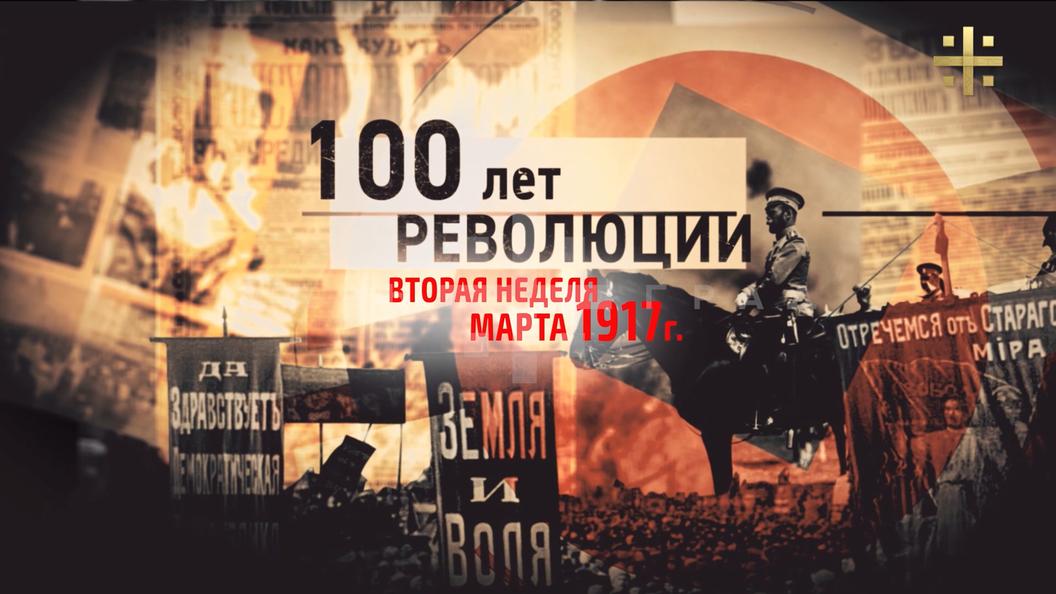 100 лет революции: 6 марта – 12 марта 1917 (часть 1)