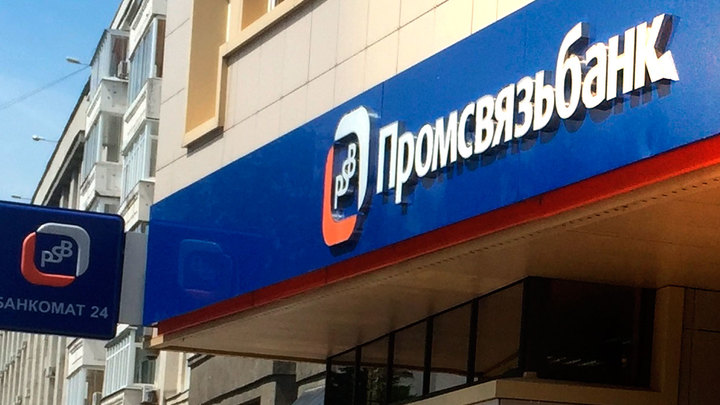 Cотрудники ЦБ подстрелили Промсвязьбанк