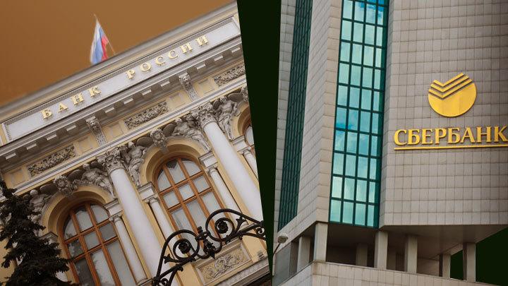 Центробанк забирает у Сбербанка контроль над нашими переводами