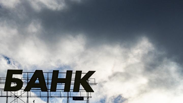 Центробанк лишил лицензии Нефтепромбанк из-за подозрения в выводе активов