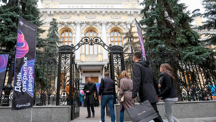 Банк России всё расскажет Западу. Через аудиторов большой четвёрки
