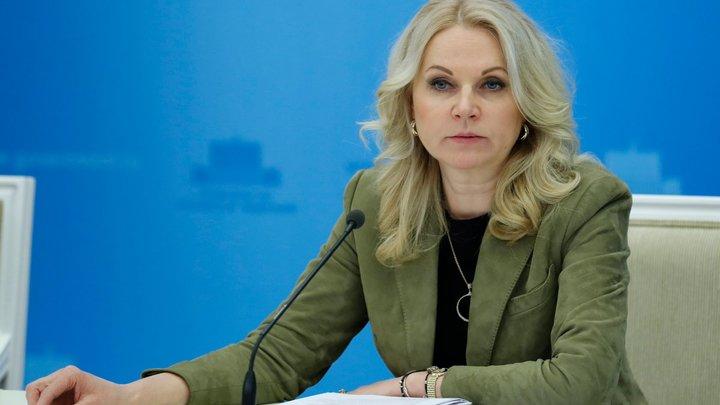 Голикова рассказала, почему граждане России болеют коронавирусом
