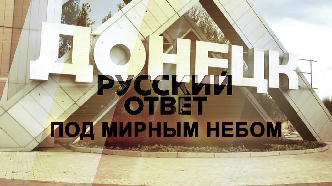 Под мирным небом: о прямой линии главы ДНР  [Русский ответ]