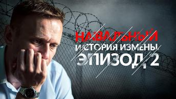 Навальный. История измены. Эпизод 2