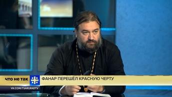 Протоиерей Андрей Ткачев: Это война против России, против Православия