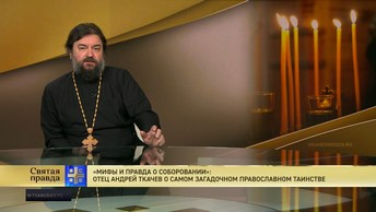 Мифы и правда о соборовании: Отец Андрей Ткачев о самом загадочном православном таинстве