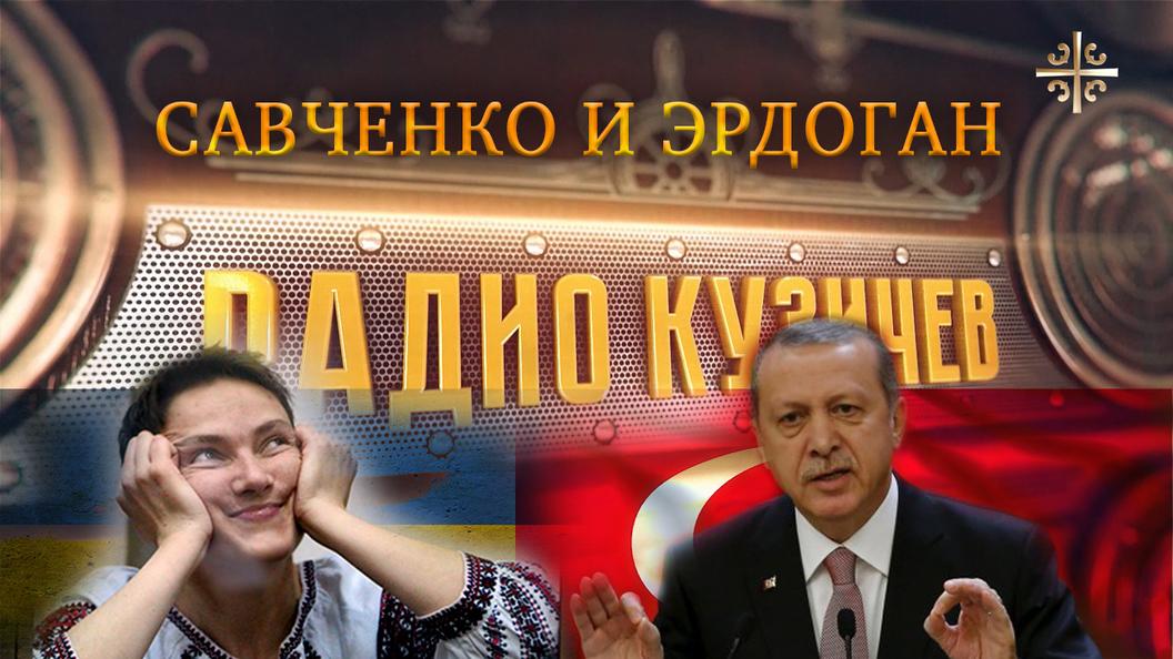 План Савченко и геополитика туризма [Радио Кузичев]