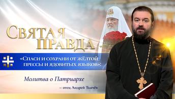 Спаси и сохрани от жёлтой прессы и ядовитых языков: Молитва о Патриархе – отец Андрей Ткачёв