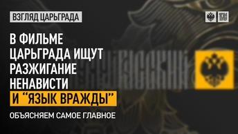 В фильме Царьграда ищут разжигание ненависти и «язык вражды». Объясняем самое главное