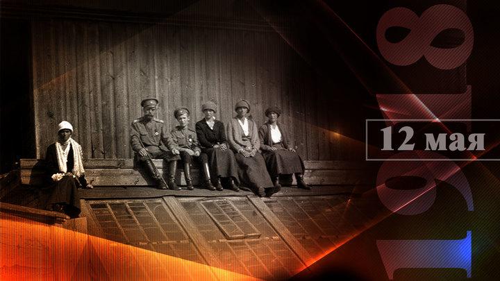 Царская семья. Последние 65 дней. 12 мая 1918 года