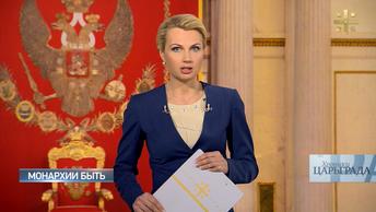 Хроники Царьграда: Монархии быть