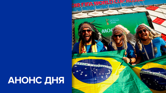 Чемпионат мира по футболу. День пятнадцатый