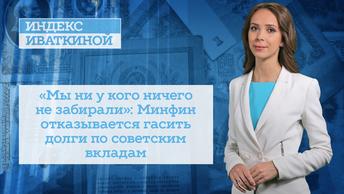 «Мы ни у кого ничего не забирали»: Минфин отказывается гасить долги по советским вкладам