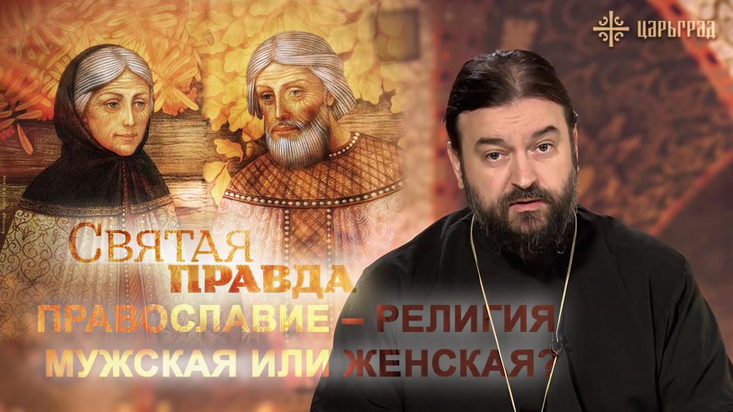 Православие – религия мужская или женская?