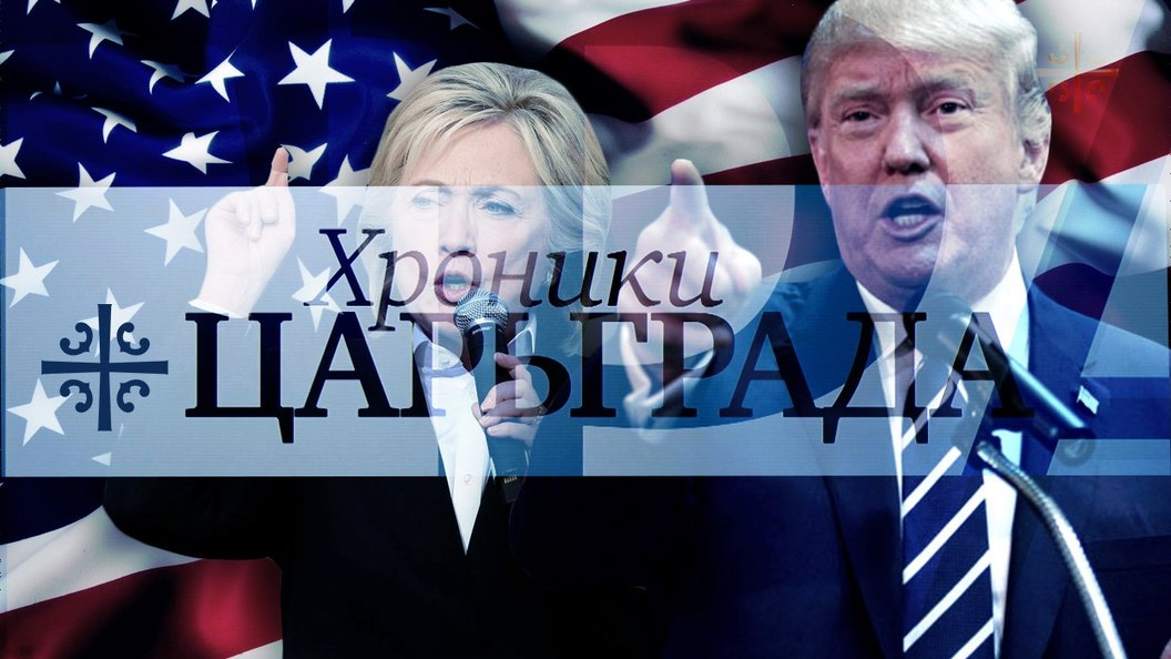 Трамп или Хиллари? [Хроники Царьграда]