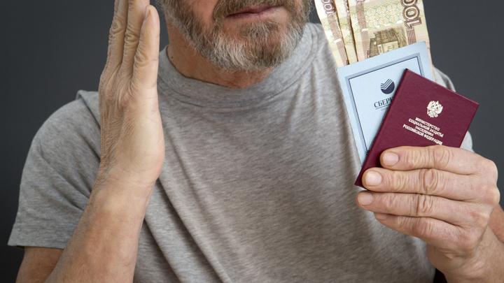 Всё равно будут грабить?: Часть зарплат и пенсий жителей страны хотят защитить от кредиторов