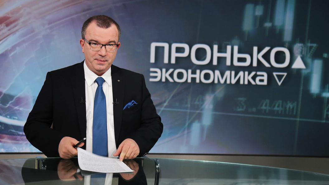 Юрий Пронько: Последствия финансового спектакля ЦБ Россия будет разгребать еще пять лет