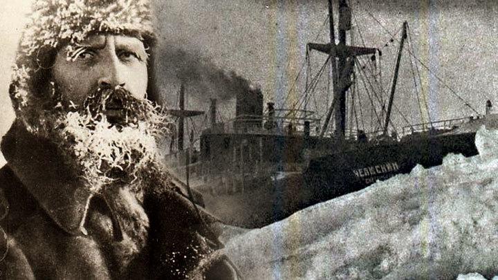 «Челюскин»: Потеря, принёсшая Арктику