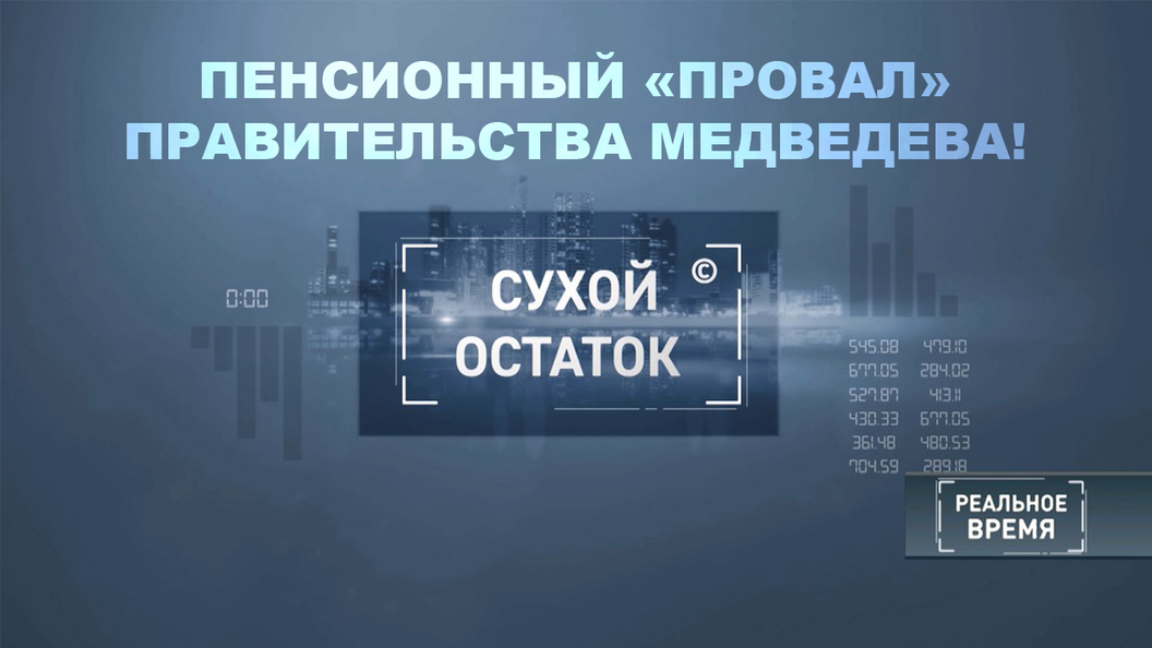 Пенсионный провал правительства Медведева [Сухой остаток]