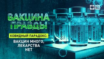 Ковидный парадокс: Вакцин много, лекарства нет