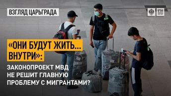 «Они будут жить… внутри»: Законопроект МВД не решит главную проблему с мигрантами?