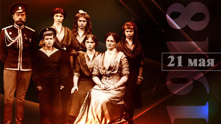 Царская семья. Последние 56 дней. 21 мая 1918 года