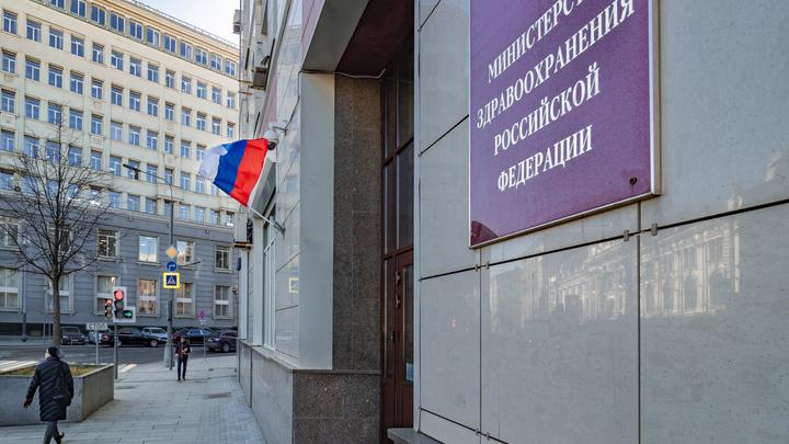 Экономия на редких болезнях: Бюджет Минздрава России урежут на 6,4 млрд рублей