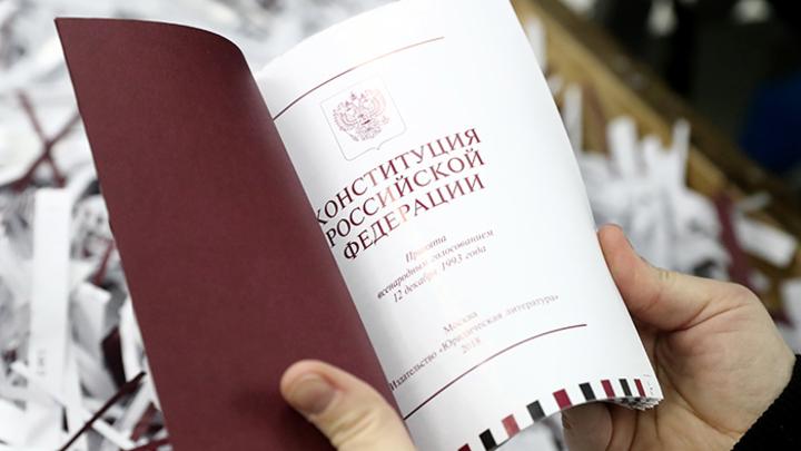 Конституция РФ: Берём в руки ножницы