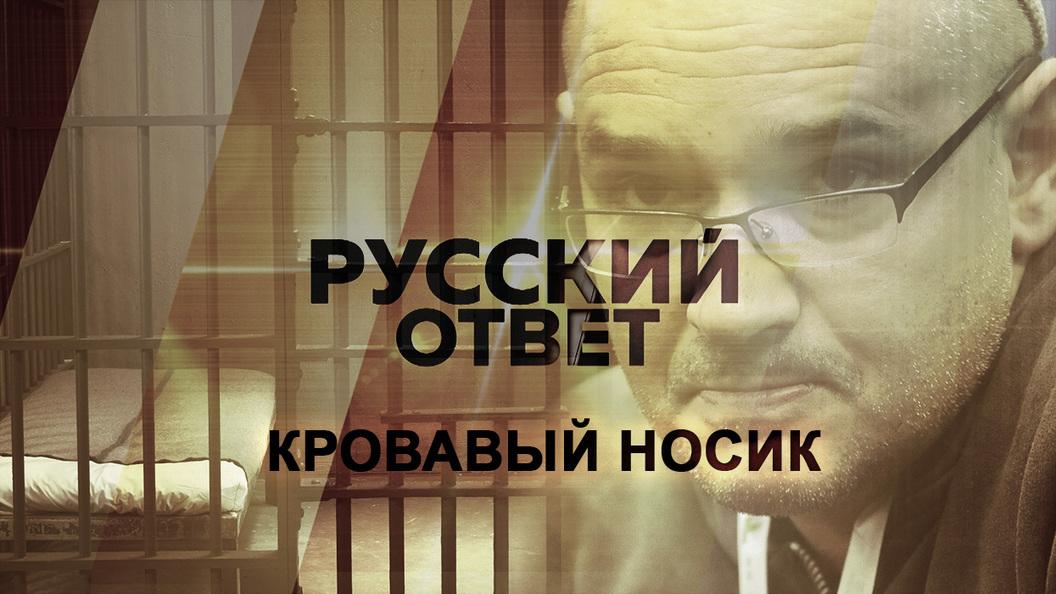 Кровавый Носик [Русский ответ]