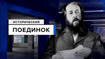 Исторический батл. Солженицын. Холмогоров vs Спицын