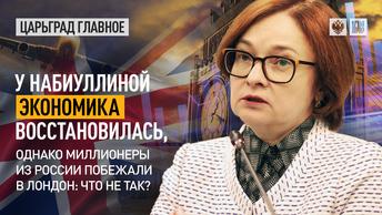 У Набиуллиной экономика восстановилась, однако миллионеры из России побежали в Лондон: что не так?
