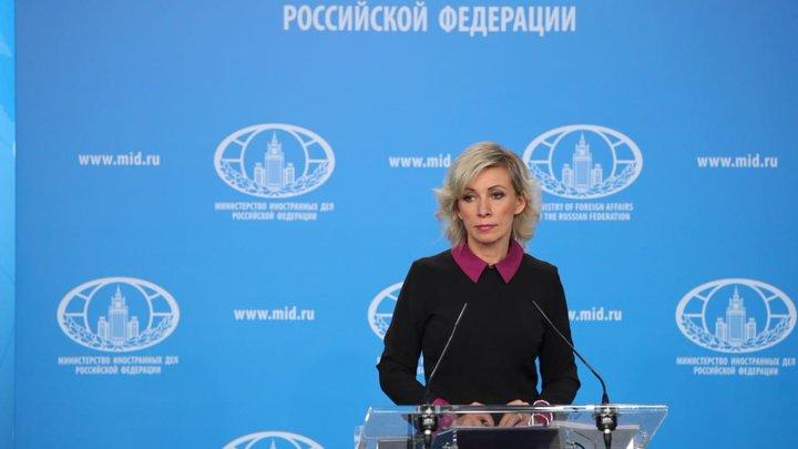 Стимулировать путём стимулов: Захарова объяснила ошибку Зеленского в употреблении слов