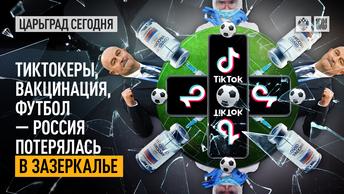 Тиктокеры, вакцинация, футбол - Россия потерялась в Зазеркалье