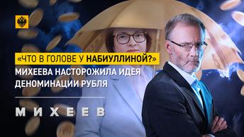 «Что в голове у Набиуллиной? Загадка»: Михеева насторожила идея деноминации рубля