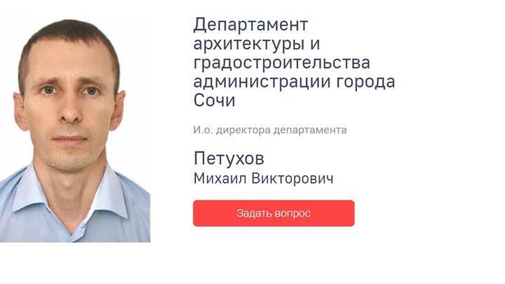 В Сочи чиновника, пойманного на взятке в 75 миллионов, уволили