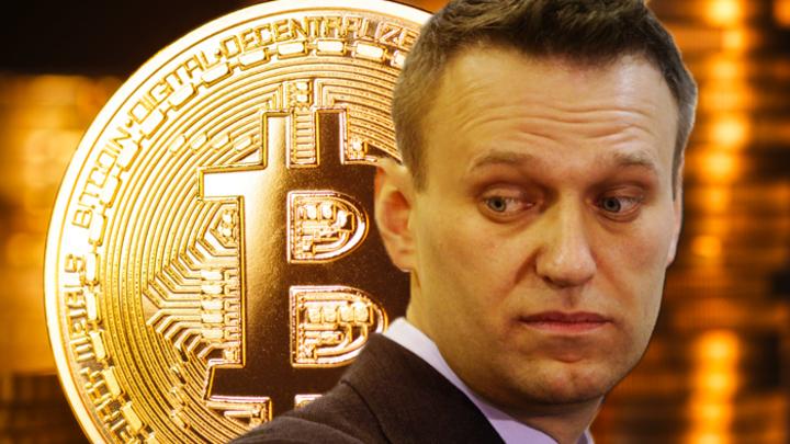Навального «поймали» за биткоин
