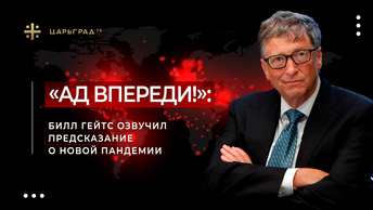 «Ад впереди!»: Билл Гейтс озвучил предсказание о новой пандемии