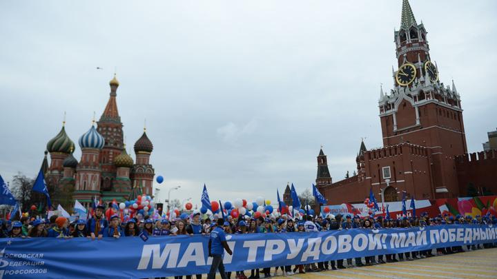 Первомай в России стал просто еще одним выходным - ВЦИОМ