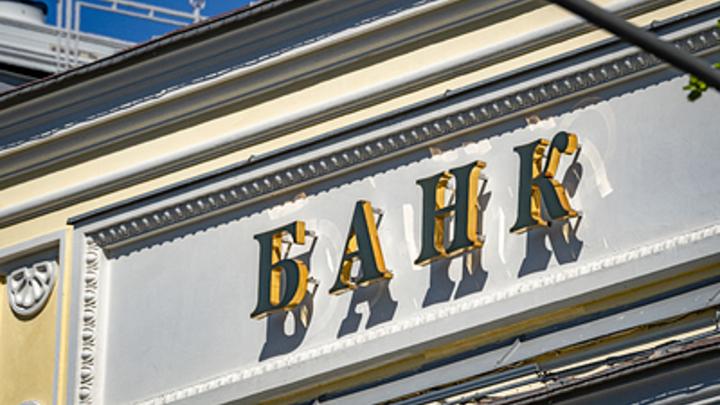 В ЦБ придумали способ избавить банки от сомнительных клиентов. Кто в зоне риска?