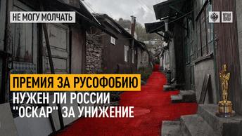 Премия за русофобию. Нужен ли России Оскар за унижение
