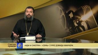 Протоиерей Андрей Ткачёв. «Иди и смотри»: «Семь» (1995) Дэвида Финчера