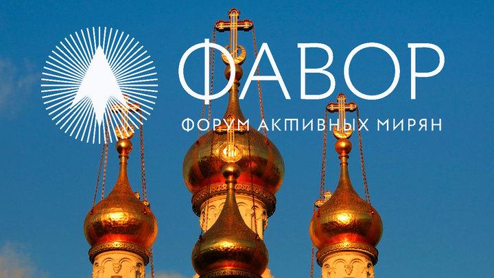 Православный форум «Фавор»: Общее дело активных мирян