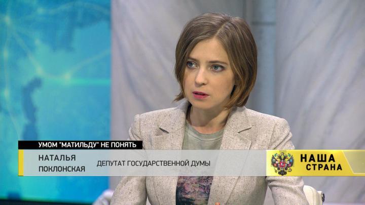 Поклонская: Фильм Матильда провоцирует на проявление экстремизма