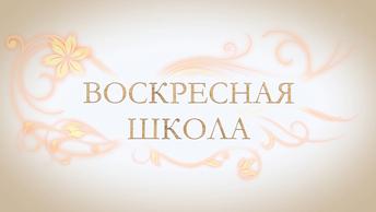 Воскресная школа: Святые в Православии