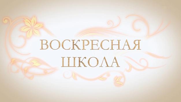 Воскресная школа: Святитель Николай Чудотворец. Любимый русский святой