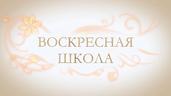 Воскресная школа: Книга в нашей жизни